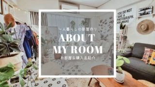 about my room