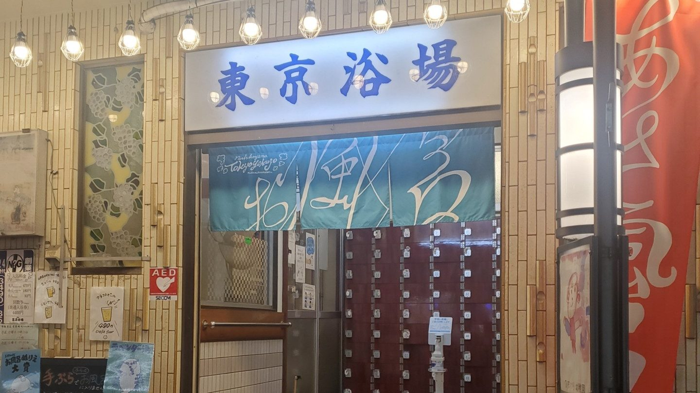 東京浴場(西小山)